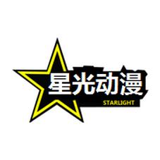 星光动漫科技有限公司