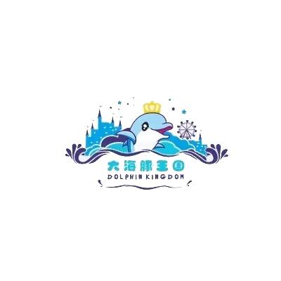 大海豚王国