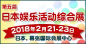 日本娱乐活动综合展