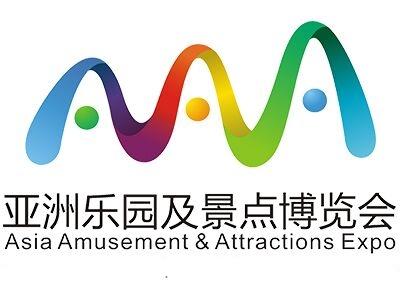 2018亚洲乐园及景点博览会