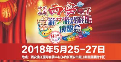 2018年西安电子游艺游戏游乐博览会