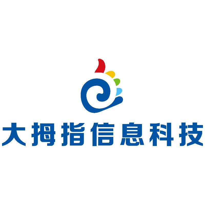 广州大拇指信息科技有限公司