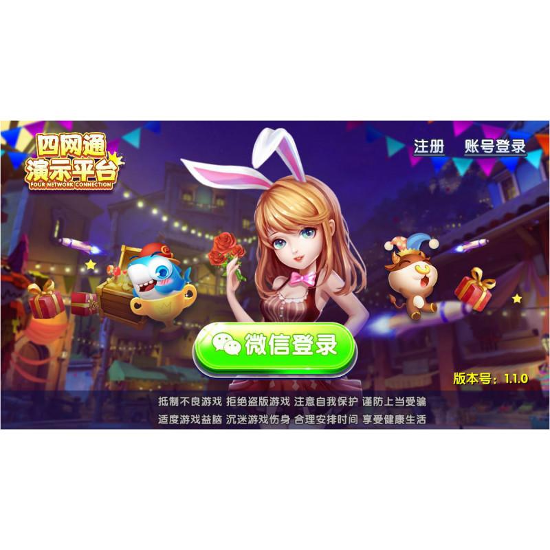 四网通大厅(演示平台)