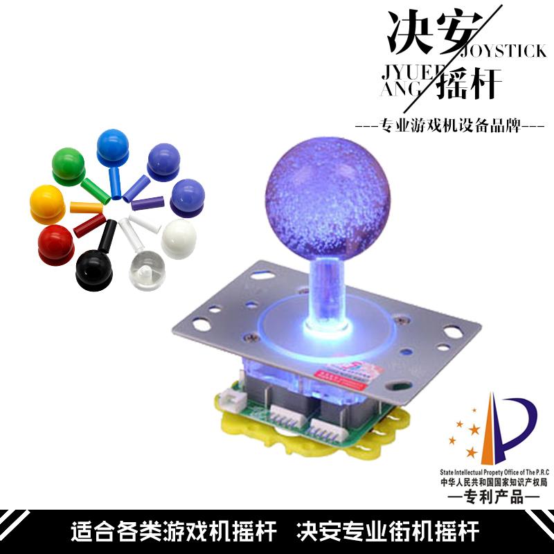 决安JS-EPCM七彩摇杆