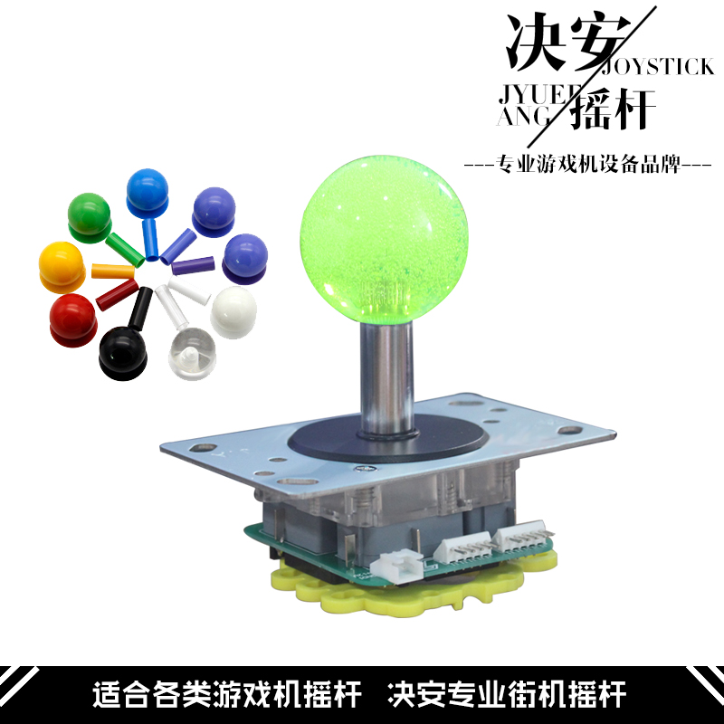 决安JS-EPC水晶摇杆