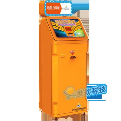 一体式存票机